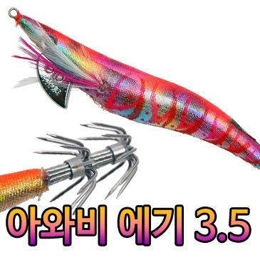 한조 아와비에기 3.5호/무늬오징어/에깅낚시/